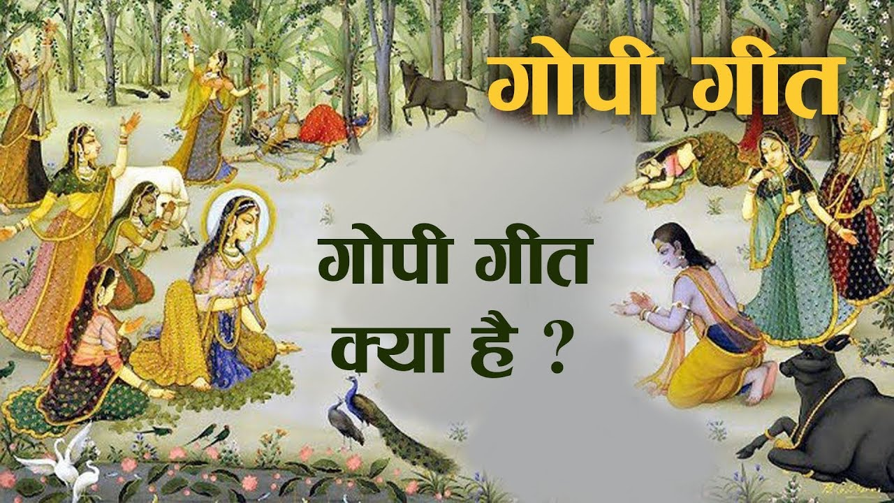 Gopi Geet with meaning in English